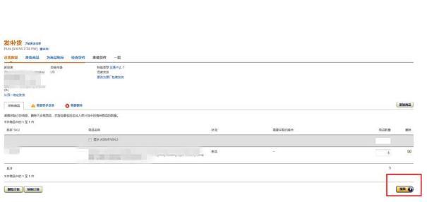 亚马逊FBA后台如何操作干货手把手教你亚马逊FBA后台操作流程
