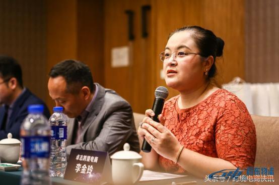 中国跨境电商50人论坛第二次主席团会议在广州举行