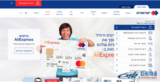 阿里巴巴跨境电商平台速卖通蝉联以色列最受欢迎购物平台