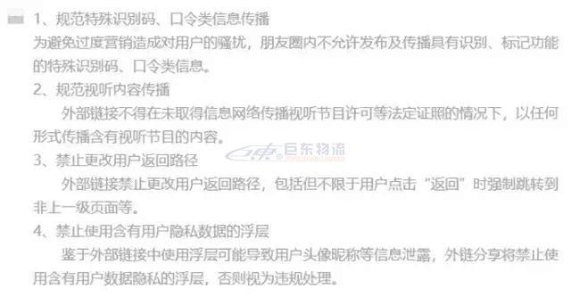 """【号外】微信今天起执行""""史上最严禁令"""", 你的行为会被封号吗?"""