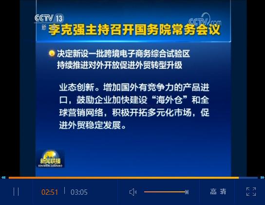 重磅!国务院会议决定在22个城市新设跨境电商综合试验区