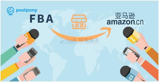 卖家选择亚马逊FBA中转服务,可节省50%的头程运费